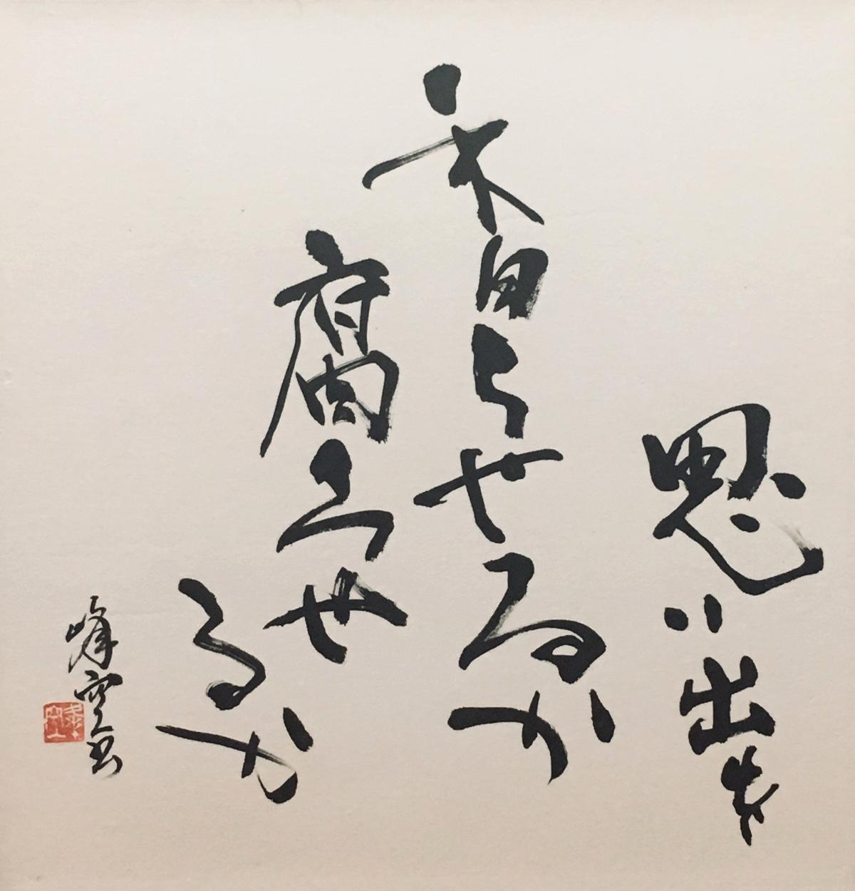 飯田峰空 個展「かもしだす」