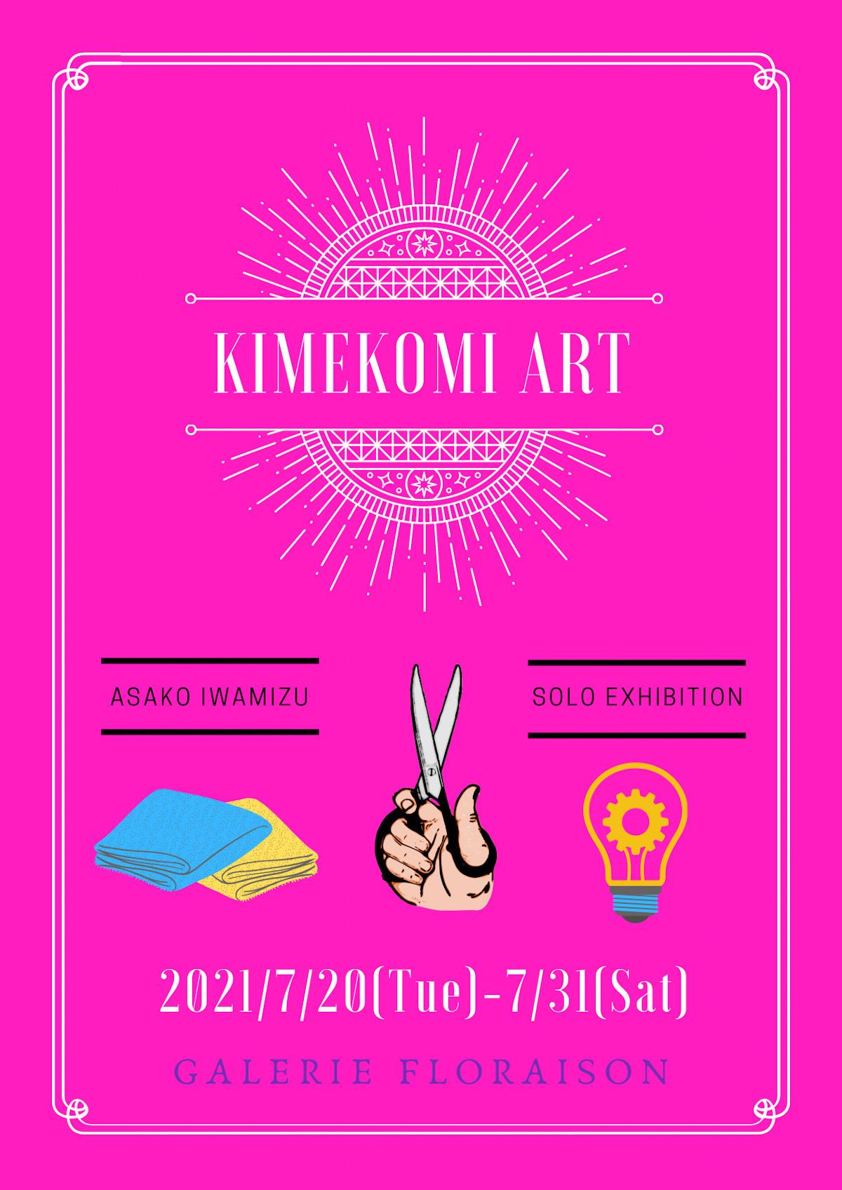-KIMEKOMI ART-  ASAKO IWAMIZU SOLO EXHIBITION